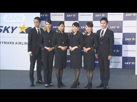 スカイマークが客室乗務員の新しい制服を発表(16/07/15)
