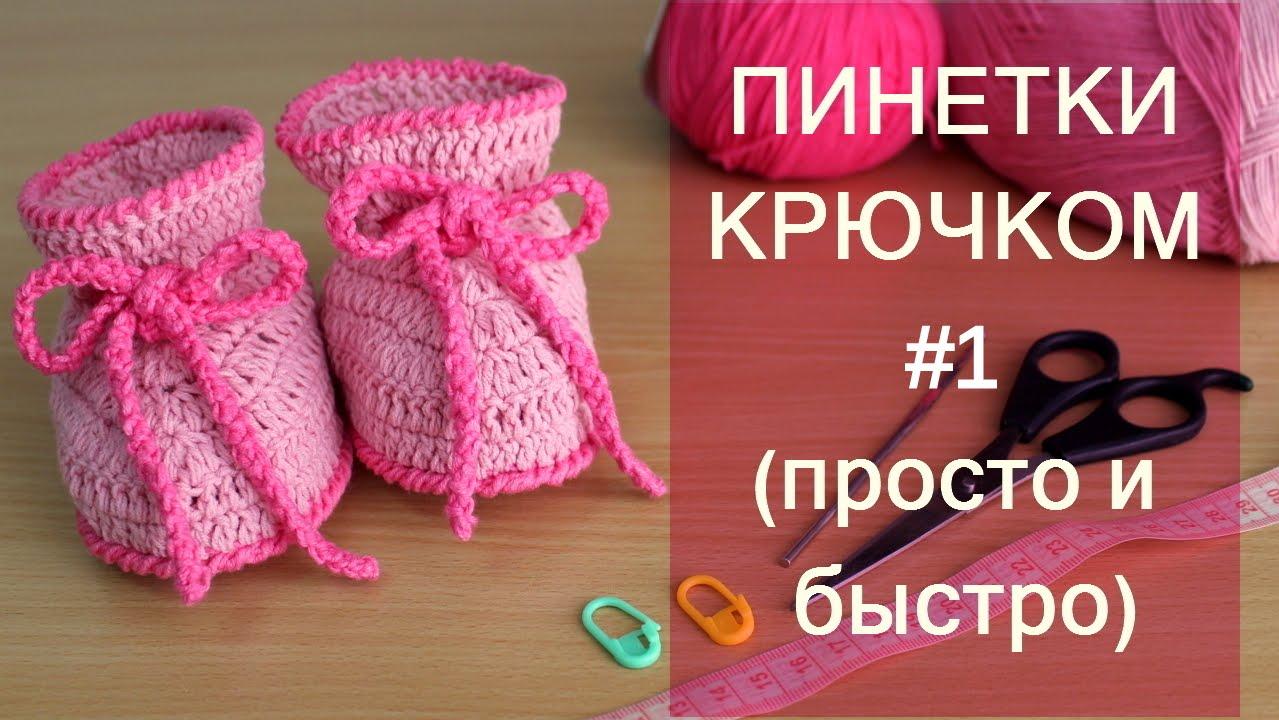 пинетки крючком для начинающих как связать пинетки Crocheted