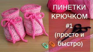 ПИНЕТКИ КРЮЧКОМ ДЛЯ НАЧИНАЮЩИХ. КАК СВЯЗАТЬ ПИНЕТКИ / Crocheted booties 1