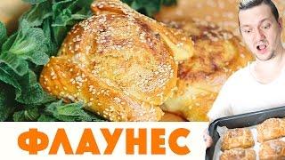 Флаунес. Как приготовить кипрский пасхальный кулич | Вкусный Кипр