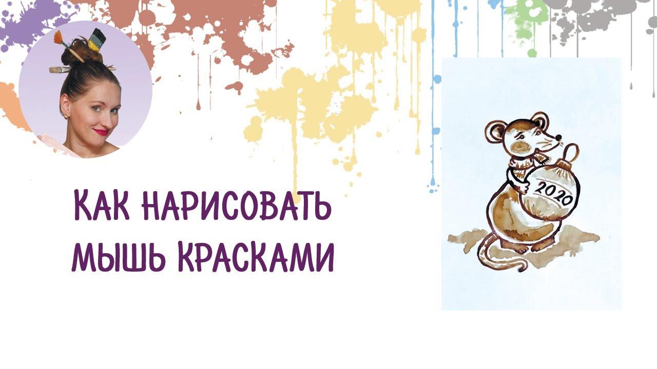 Кофетерапия: как рисовать мышь. Новогодняя открытка своими ...