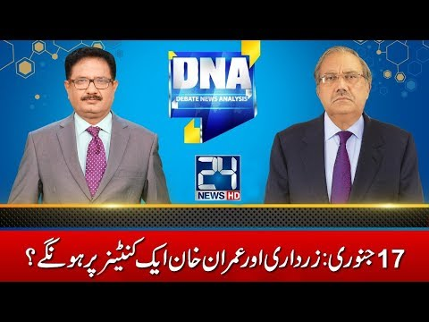 PMLN in Trouble | DNA | 15 January 2018 | 24 News HD