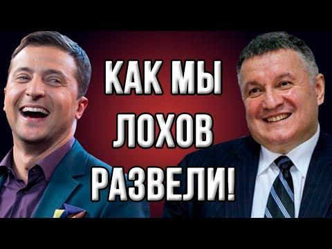 Зачем Коломойский подсунул Зеленскому  палача  Авакова?