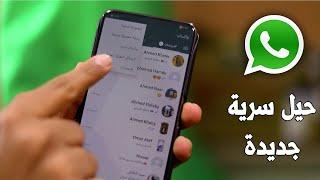 6 خدع سرية مخفية في الواتساب جديدة لا يعرفها أحد! 2020 أحدث ميزات الواتساب المخفية screenshot 1