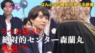 【#25】戦国炒飯TV YouTubeチャンネル【うつけ坂49 第七話】