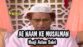 Ae Naam Ke Musalman | Islamic Qawwali | by Haaji Aslam Sabri