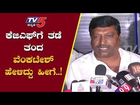 KGF ಚಿತ್ರಕ್ಕೆ ತಡೆ ತಂದ ವೆಂಕಟೇಶ್ ಹೇಳಿದ್ದು ಹೀಗೆ.! | KGF Kannada Movie | TV5 Kannada