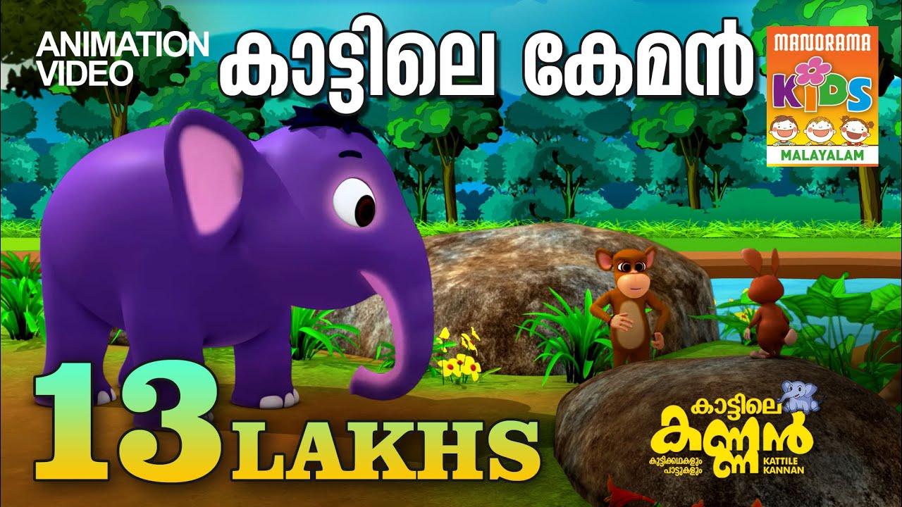 Download Kattile Keman   കാട്ടിലെ കേമൻ    Kattile Kannan   Animation Story   Children Animation Video