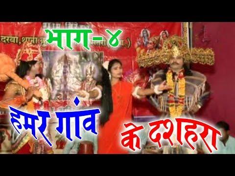 Mona Sen  Karan Khan  CG COMEDY   Hamar Ganv Ke Dashara (Scene 4)  Chhattisgarhi Natak    Video 2019