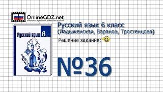 Задание № 36 - Русский язык 6 класс (Ладыженская, Баранов, Тростенцова)