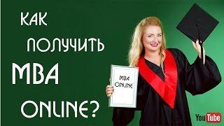 Как получить MBA онлайн в Европейском Университете | Образовательный Эксперт
