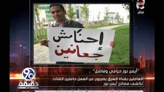 العاملين بقناة الشرق يضربون عن العمل حاملين لافتات أيمن نور حرامي وفاشل