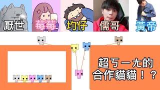 【均仔】PICO PARK ,貓咪合作遊戲!!!到底誰是戰犯!?
