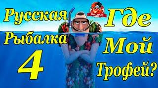 Русская рыбалка 4 озеро Медвежье без према