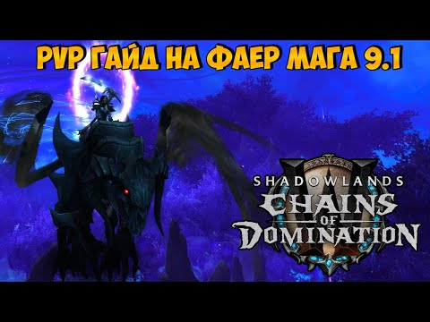 PvP Гайд на ФАЕР МАГА в WoW ShadowLands 9.1