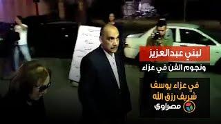 لبني عبدالعزيز ونجوم الفن في عزاء يوسف شريف رزق الله