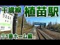 千歳線(H16)植苗駅③1番ホーム編