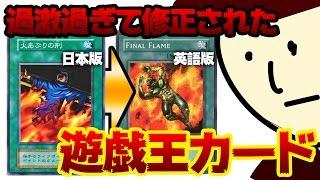 【遊戯王】残酷過ぎてイラストが修正されたカード【日本版海外版比較】yugioh japan and usa