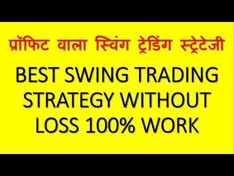#1| BEST SWING TRADING STRATEGY WITHOUT LOSS 100% WORK