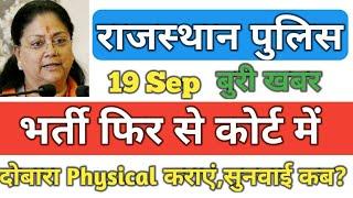Rajasthan Police 2018, भर्ती पर Writ , सुनवाई तारीख, Court में भर्ती,19 Sep दोबारा Physical,Hindi