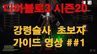 디아블로3 시즌20  초보 가이드(만렙) 강령술사 ##1