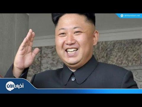 -كيم جونغ- في جولات ميدانية ... بداية انفتاح ام حدث عابر؟  - نشر قبل 32 دقيقة