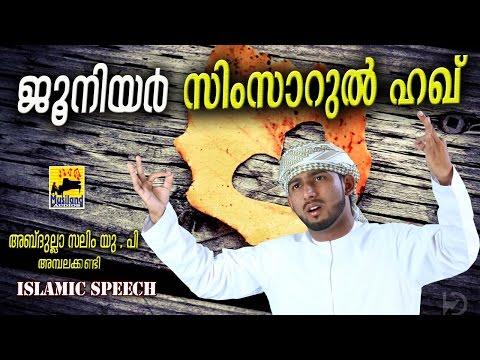 Junior Simsarul Haq | Latest Islamic Speech In Malayalam | Mathaprasangam | Mathaprabhashanam