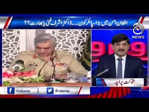 Wazir Kashmir Ko Kashmir Say Nikalnay ka Hukum   Rubaroo with Shaukat Paracha   17th July 2021  