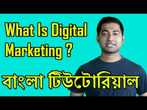 Digital Marketing Bangla Tutorial - What Is Digital Marketin