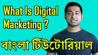Digital Marketing Bangla Tutorial - What it is? How does it work?