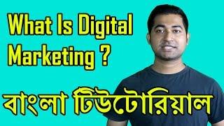 Digital Marketing Bangla Tutorial - What it is?