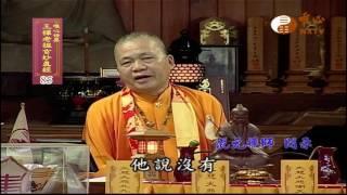 【王禪老祖玄妙真經085】| WXTV唯心電視台