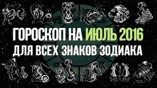 журналистку гороскоп на 27 июля 2016 года подготовить