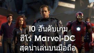 NZC 10 อันดับเกมฮีโร่ของค่าย Marvel และ DC บนมือถือ