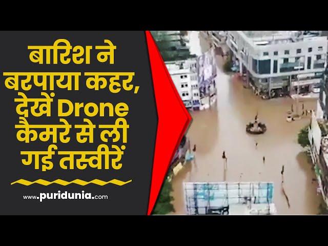 बारिश ने बरपाया कहर, देखें Drone कैमरे से ली गई तस्वीरें | Viral Video