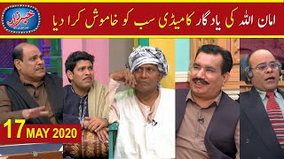 Khabarzar with Aftab Iqbal Latest Episode 23 | 17 May 2020 | Best of Amanullah Comedy