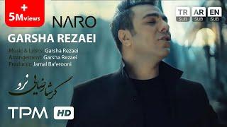 Garsha Rezaei - Naro - Music Video (گرشا رضایی - نرو - موزیک ویدئو)