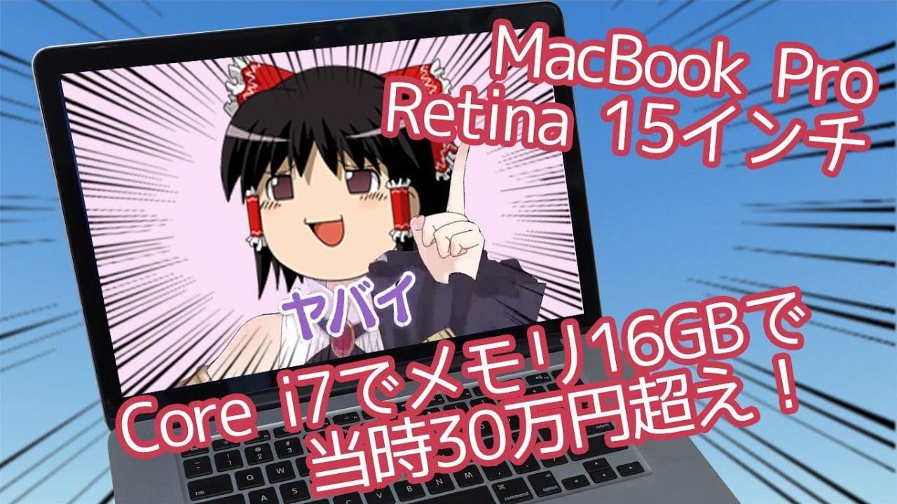 秋葉原で買ったジャンクMacBook Proを紹介します!