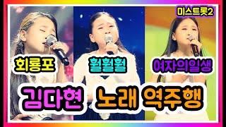 김다현 애절한 노래 3곡 역주행 하이라이트 듣기 #회룡…