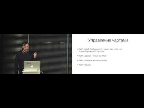 Helm: пакетный менеджер для Kubernetes | Сергей Орлов