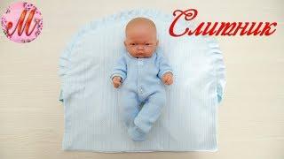 Как сшить слитник на куклу 26 см Испанский пупс Антонио Хуан