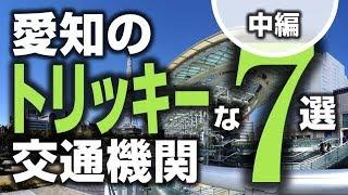 愛知のトリッキーな交通機関 7選【2.中編】