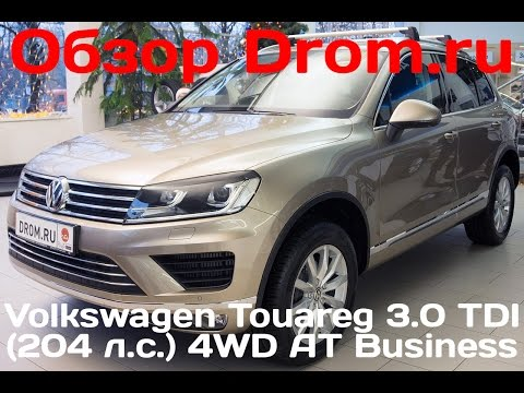 Volkswagen Touareg 2016 3.0 TDI (204 л.с.) 4WD AT Business - видеообзор