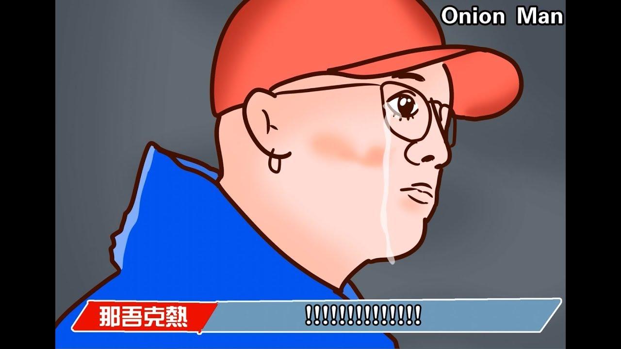 Onion Man | 新說唱戀人 吳亦凡 那吾克熱 主演 | 偽電影預告 | 中國新說唱 第四期 - YouTube
