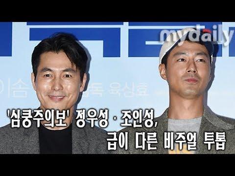 '심쿵주의보' 정우성(Jung Woo Sung)·조인성(Jo In Sung), 급이 다른 비주얼 투톱 [MD동영상]