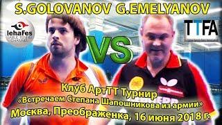 Клуб ArtTT EMELYANOV - GOLOVANOV #TableTennis #НастольныйТеннис