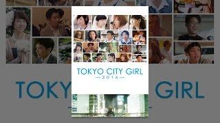 東京で生きるごく普通の少女たちの姿を描く、若手監督と若手女優によるオムニバスムービ―「TOKYO CITY GIRL」の第2弾。ねごと、AZU、fumika、Ms.OOJAに...