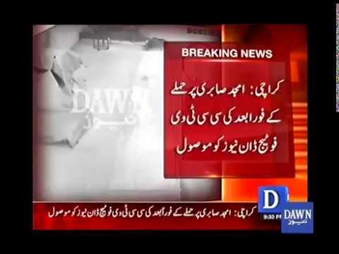 CCTV footage of Amjad sabri assassination