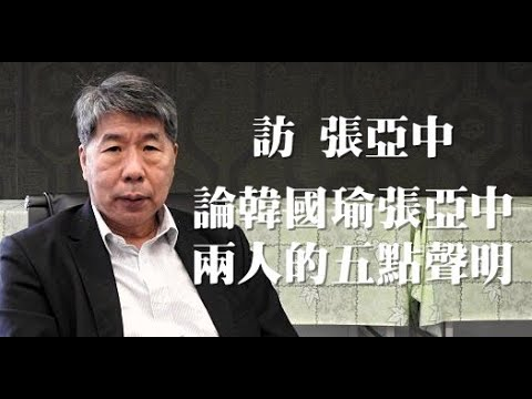 042319 訪張亞中: 論韓國瑜及張亞中二人的五點聲明(100%版)