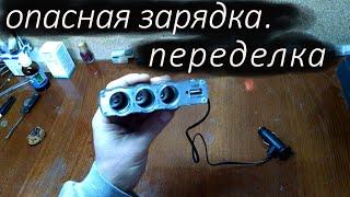 переделка зарядки для телефона в авто с 100мА на 1000мА. На устройстве было написано 1500 мА. Дурят